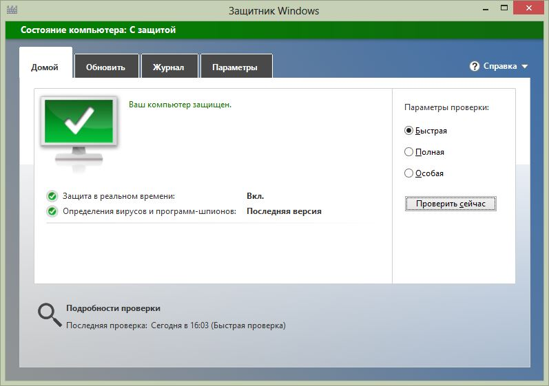 Windows Defender Что Это За Программа На 10 Винде