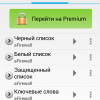 Screenshot_2014-08-08-12-28-40