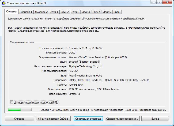 Средство диагностики DirectX (dxdiag)