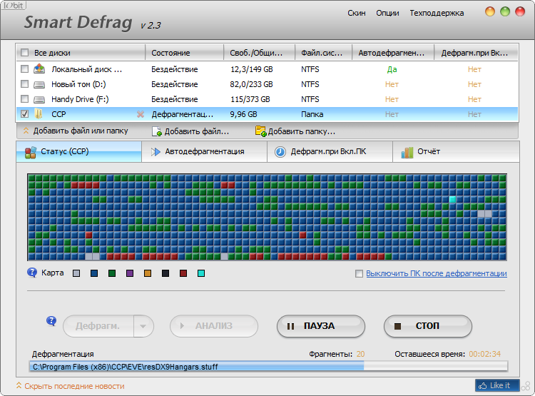 Smart Defrag - выборочная дефрагментация