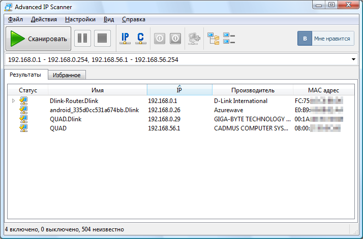 Сетевой сканер Advanced IP Scanner