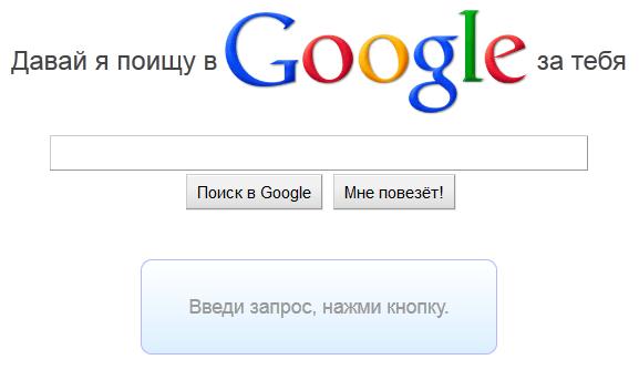 Давай я поищу в Google за тебя?