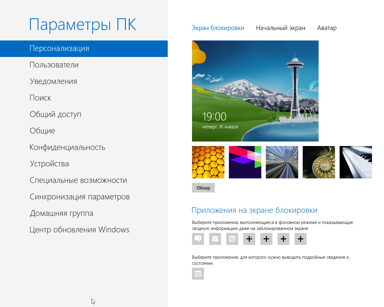Windows 8 - параметры компьютера