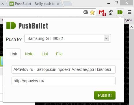 PushBullet - программа для передачи контента на мобильное устройство