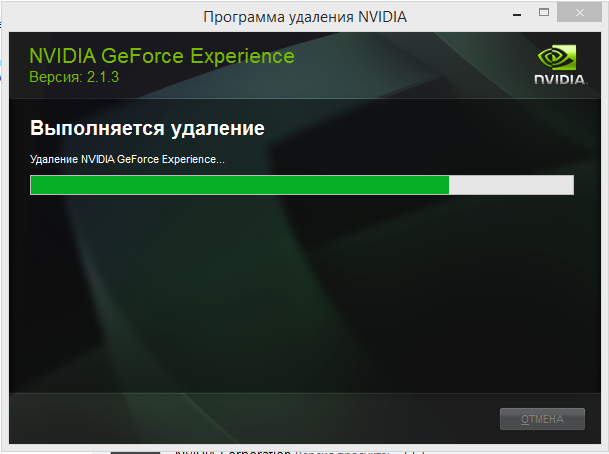 Зависший анинсталлер GeForce Experience