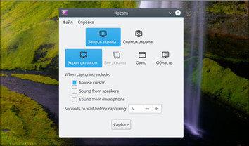 Kazam - пишем скринкасты в Linux