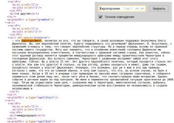 Как обнаружить модификацию текстового файла с целю искусственного повышения уникальности