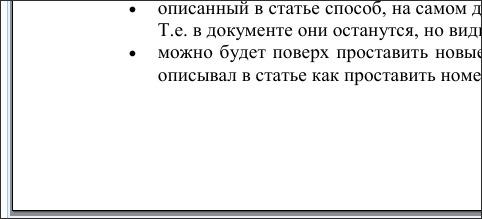 Как убрать номера страниц из PDF
