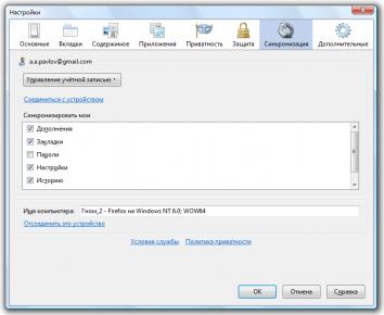 Синхронизация Firefox — легальный шпион?
