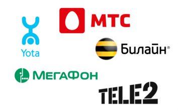 Логотипы сотовых операторов